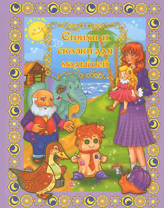 Стихи и сказки для малышей любимые стихи и сказки малышей