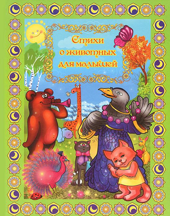 Стихи о животных для малышей л с сказки о животных для малышей