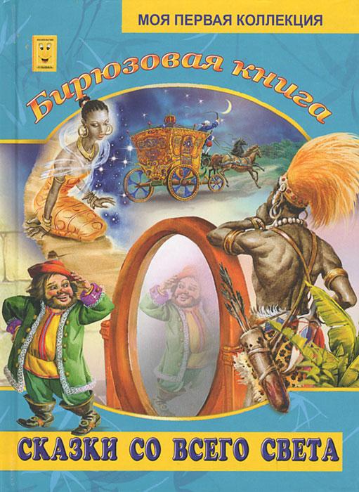 Бирюзовая книга бирюзовая акара продаю 2009 москва