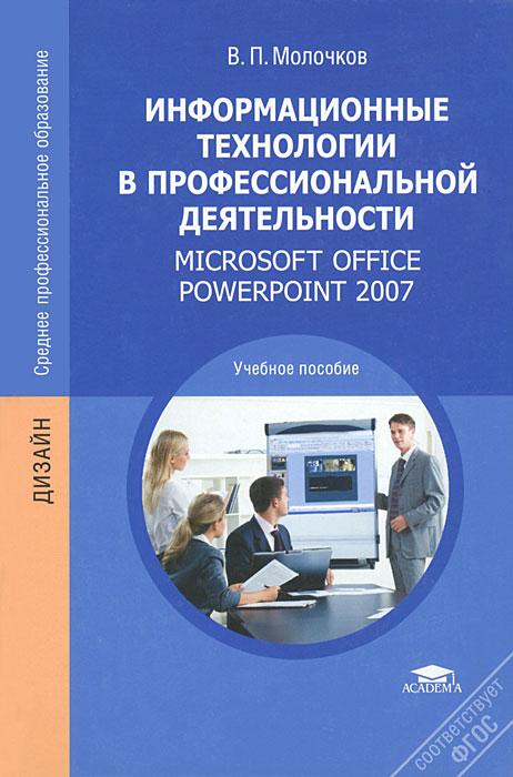 В. П. Молочков Информационные технологии в профессиональной деятельности. Microsoft Office PowerPoint 2007 для презентации на выставке