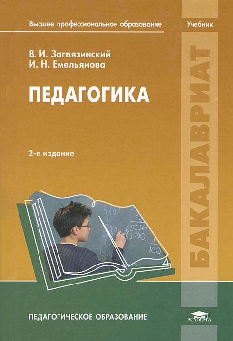 Педагогика. В. И. Загвязинский, И. Н. Емельянова
