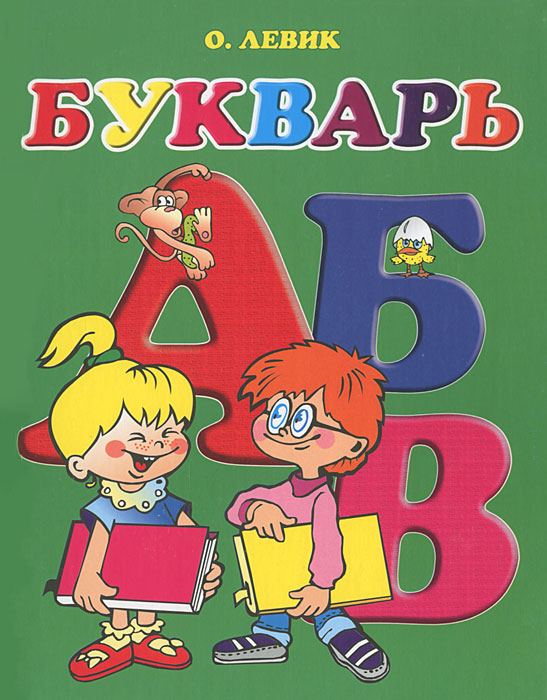 Букварь владимир борисов логопедический букварь