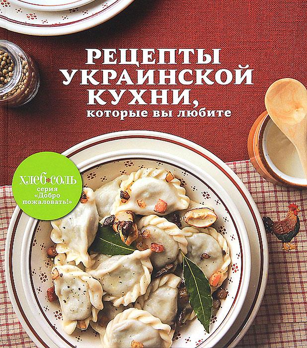 Рецепты украинской кухни, которые вы любите. Д. Осипова