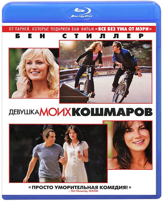 Девушка моих кошмаров (Blu-ray) / The Heartbreak Kid