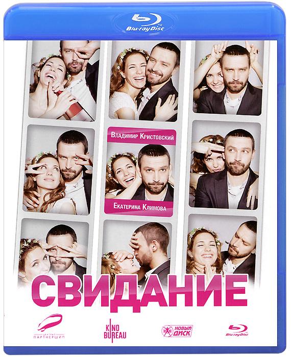 купить Свидание (Blu-ray) по цене 139 рублей