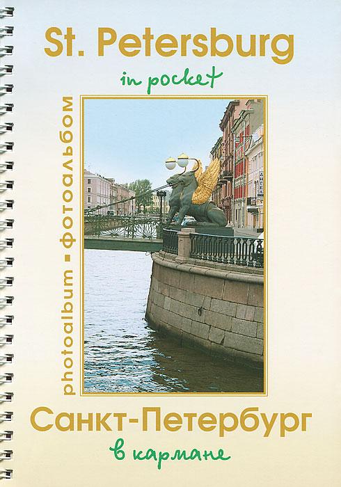 Санкт-Петербург в кармане. Фотоальбом / St.Petersburg in pocket: Photoalbum