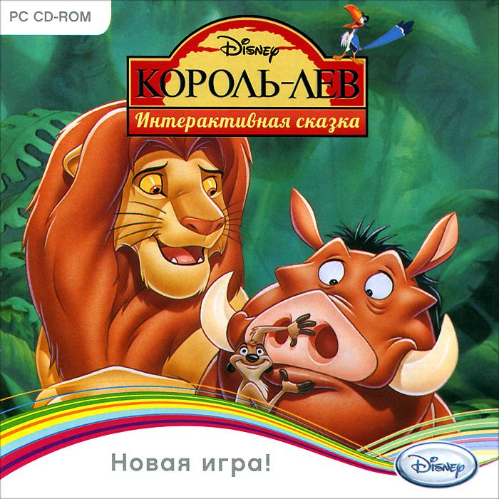 Король лев. Интерактивная сказка, Disney Interactive