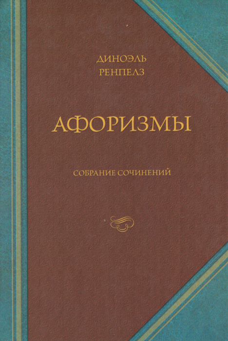 Афоризмы. Собрание сочинений. Диноэль Ренпелз