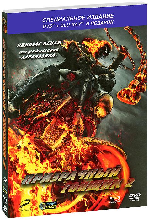 Призрачный гонщик 2 (DVD+ Blu-ray) джек восьмеркин американец 2 dvd