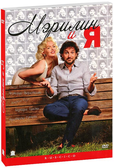 Мэрилин и Я / Io & Marilyn