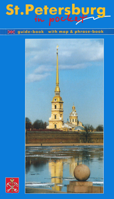 Н. Землянская St. Petersburg in Pocket: Guide-Book with Map & Phrase-Book st petersburg pocket map