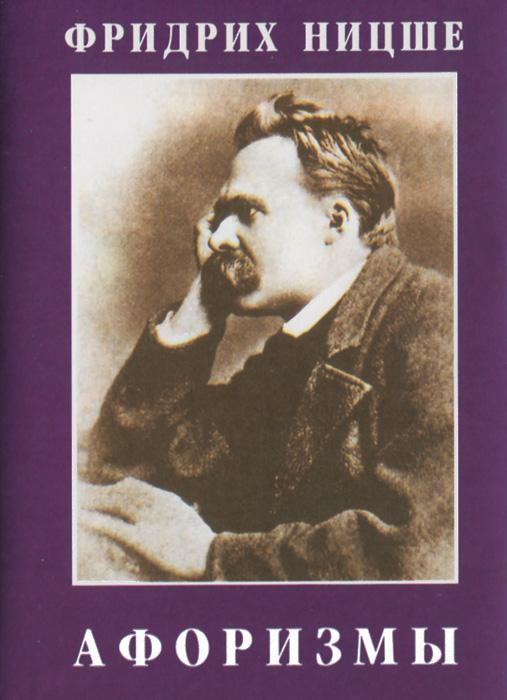 Книга Афоризмы Уцененный товар (№1). Фридрих Ницше