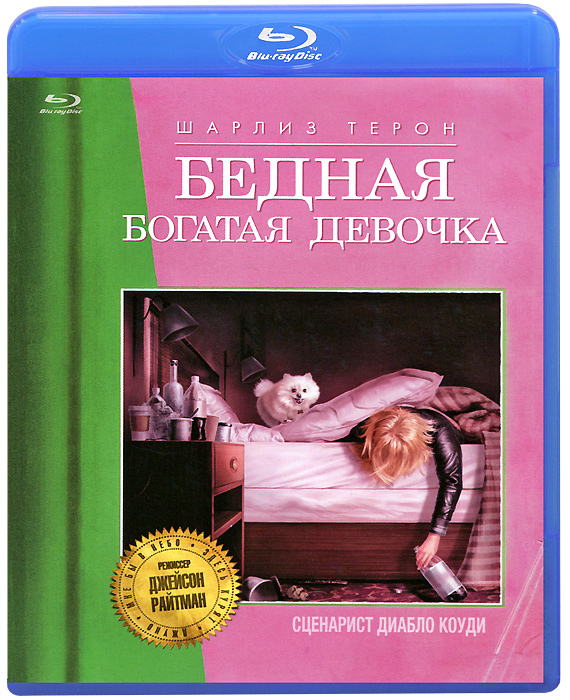 Бедная богатая девочка (Blu-ray) 2011