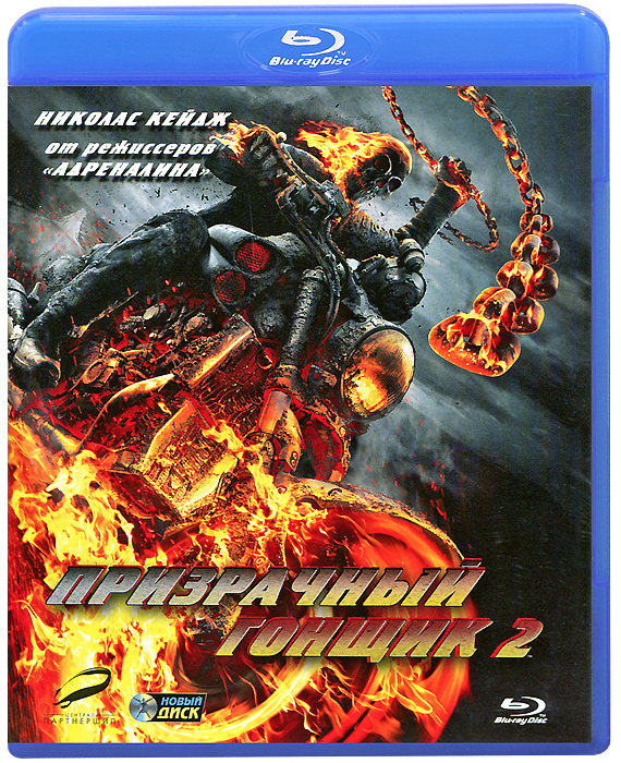 Призрачный гонщик 2 (Blu-ray)