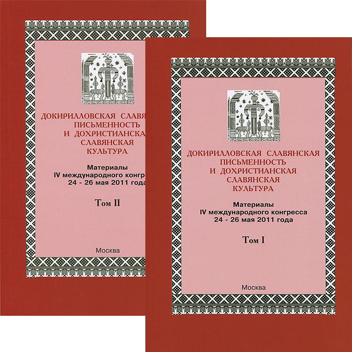Докирилловская письменность и дохристианская славянская культура. Материалы IV международного конгресса 24-26 мая 2011 года (комплект из 2 книг)