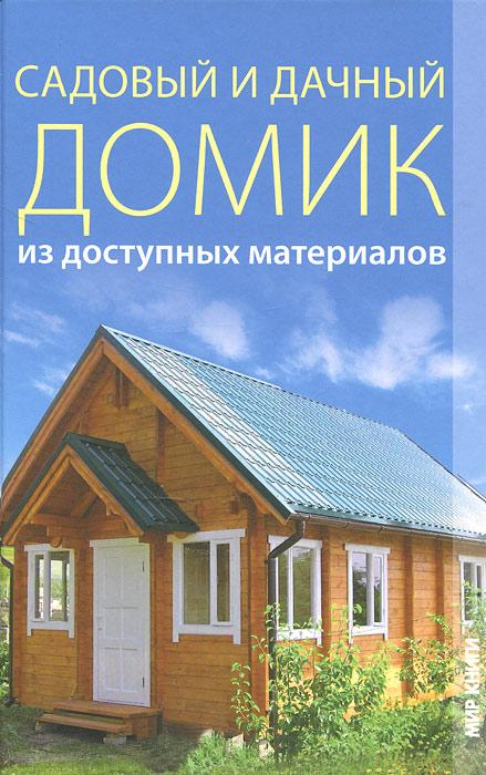 Г. А. Серикова Садовый и дачный домик из доступных материалов
