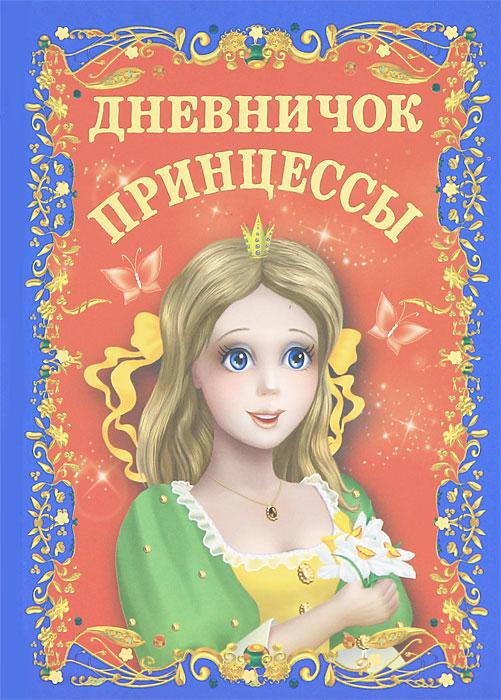 Дневничок принцессы