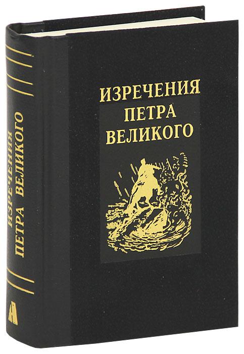 Изречения Петра Великого грегор самаров на троне великого деда жизнь и смерть петра iii