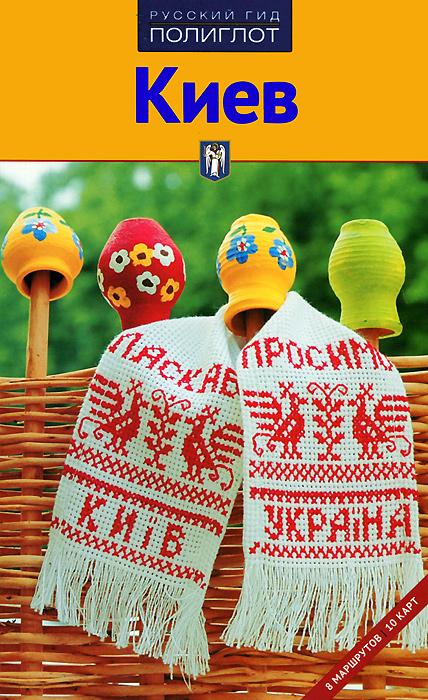 И. Кочергин, В. Киркевич. Киев. Путеводитель