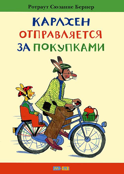 Zakazat.ru: Карлхен отправляется за покупками. Ротраут Сюзанне Бернер