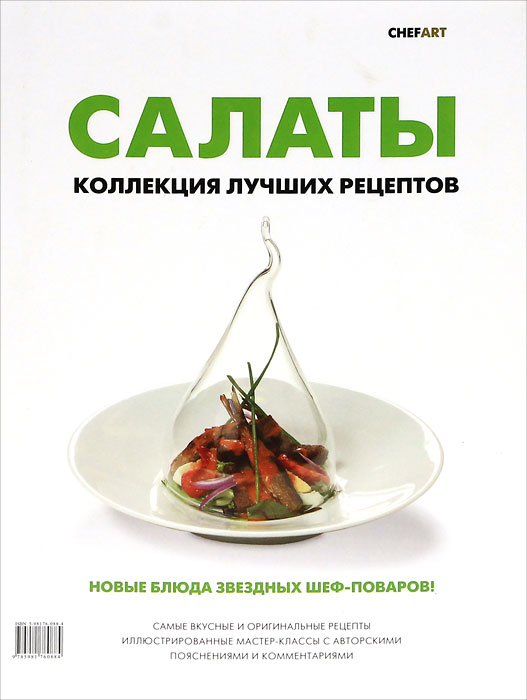 Салаты. Коллекция лучших рецептов салаты коллекция лучших рецептов
