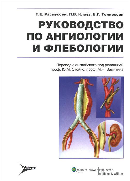 Zakazat.ru: Руководство по ангиологии и флебологии. Т. Е. Расмуссен, Л. В. Клауз, Б. Г. Тоннессен