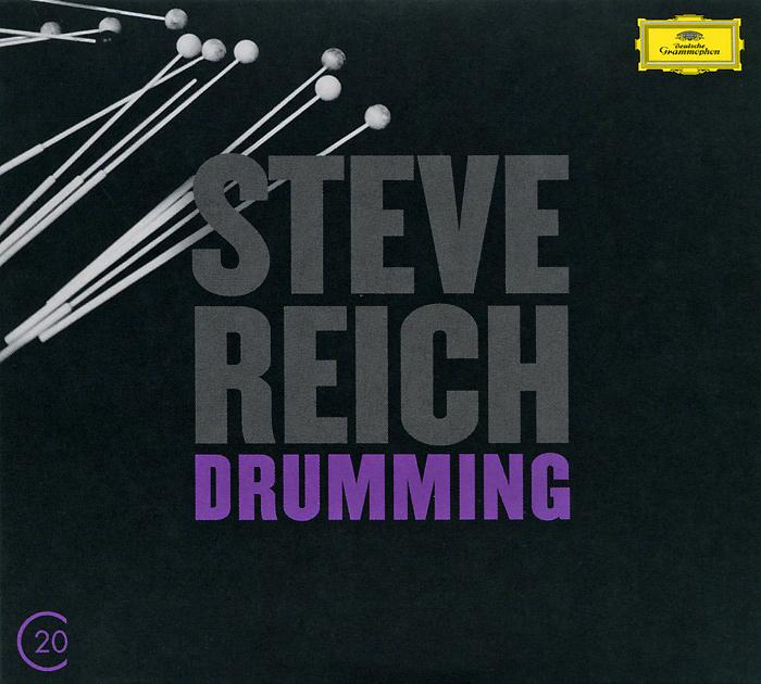 Стив Рейх Steve Reich. Drumming (2 CD)