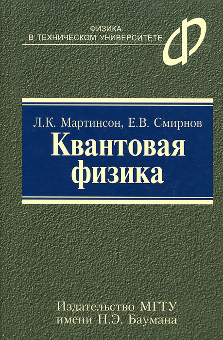 Л. К. Мартинсон, Е. В. Смирнов Квантовая физика