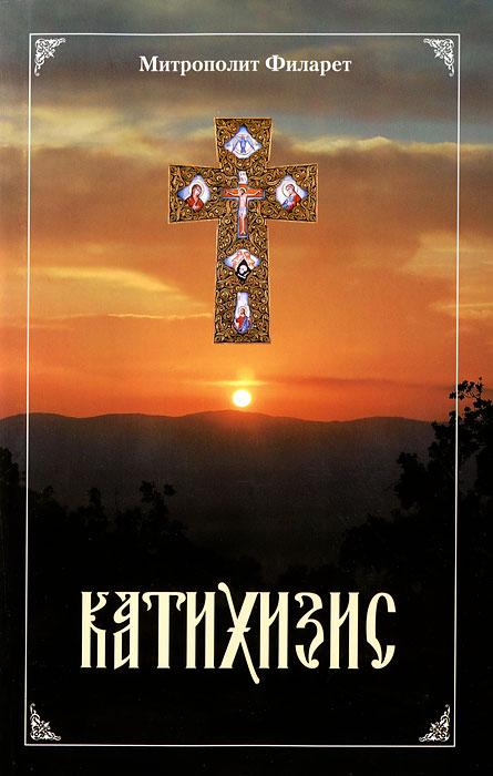 Митрополит Филарет Катихизис все о православной вере