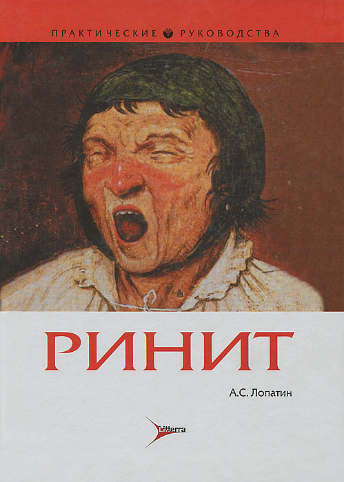 Ринит. А. С. Лопатин