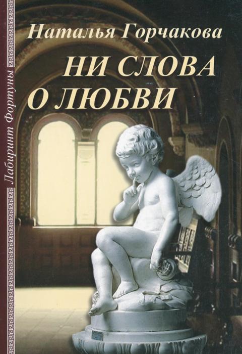 Наталья Горчакова Ни слова о любви хочу продать коттедж что мне делать