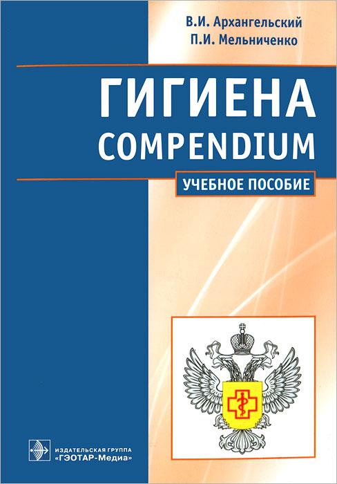 В. И. Архангельский, П. И. Мельниченко Гигиена / Compendium гигиена с основами экологии человека учебник cd