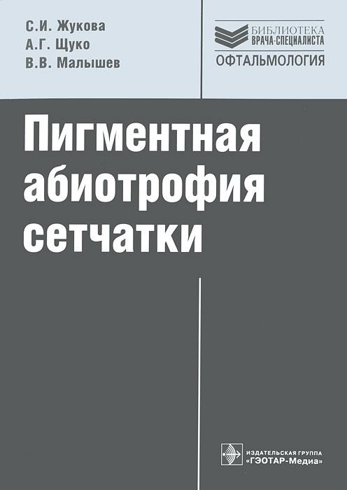 Пигментная абиотрофия сетчатки. С. И. Жукова, А. Г. Щуко, В. В. Малышев