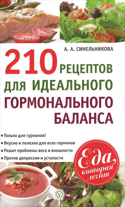 А. Синельникова 210 рецептов для идеального гормонального баланса синельникова а 213 рецептов вкусных блюд для аллергиков