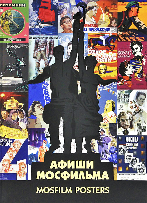 Александр Шклярук Афиши Мосфильма / Mosfilm Posters
