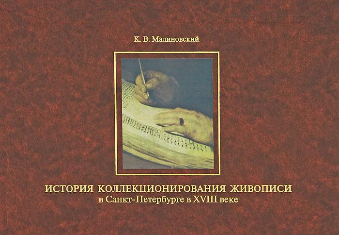 К. . Малиноский История коллекционироания жиописи - XVIII еке