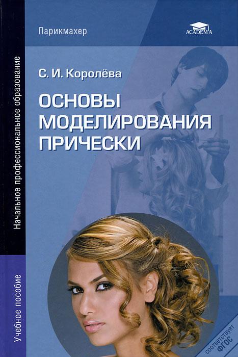 Книга Основы моделирования прически. С. И. Королева