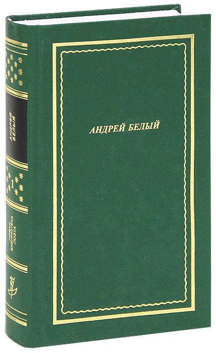 Андрей Белый Андрей Белый. Стихотворения и поэмы. В 2 томах. Том 1 андрей белый стихотворения и поэмы