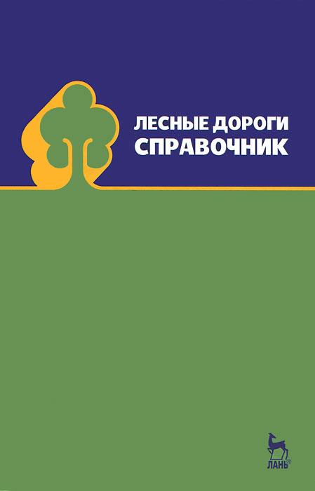Лесные дороги. Справочник