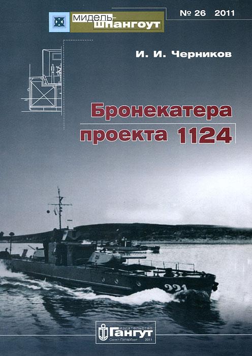 И. И. Черников Бронекатера проекта 1124
