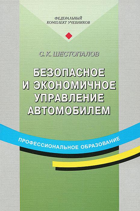 С. К. Шестопалов Безопасное и экономичное управление автомобилем экономичность и энергоемкость городского транспорта