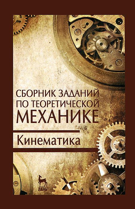 Сборник заданий по теоретической механике. Кинематика