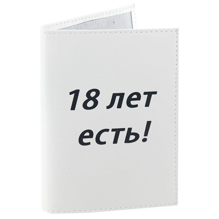 Обложка для паспорта 18 лет есть!. OK094OK094Обложка для паспорта, выполненная из натуральной кожи белого цвета, оформлена надписью: 18 лет есть!. Такая обложка не только поможет сохранить внешний вид ваших документов и защитит их от повреждений, но и станет стильным аксессуаром, идеально подходящим вашему образу. Яркая и оригинальная обложка подчеркнет вашу индивидуальность и изысканный вкус.Обложка для паспорта стильного дизайна может быть достойным и оригинальным подарком. Характеристики: Материал: натуральная кожа, пластик. Размер (в сложенном виде): 9,5 см х 14 см. Производитель:Россия. Артикул:OK94.
