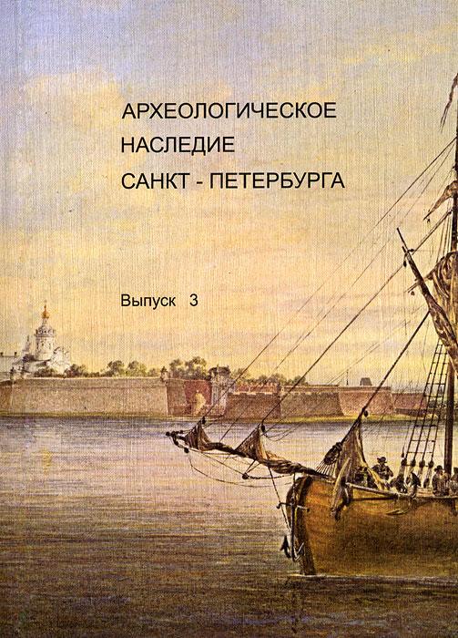 Археологическое наследие Санкт-Петербурга. Выпуск 3