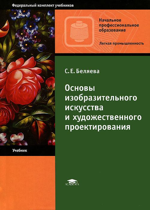 С. Е. Беляева Основы изобразительного искусства и художественного проектирования