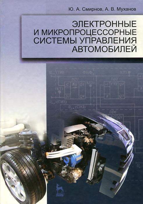 Ю. А. Смирнов, А. В. Муханов Электронные и микропроцессорные системы управления автомобилей а и куприн ю ю