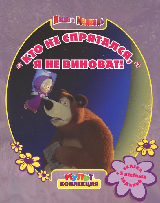 Маша и Медведь. Кто не спрятался, я не виноват!