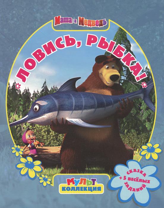 Маша и Медведь. Ловись, рыбка!