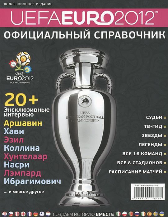 Официальный справочник UEFA EURO 2012