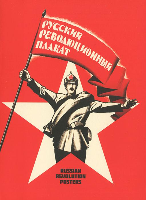 Русский революционный плакат / The Russian Revolutionary Posters (набор из 22 открыток)